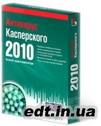 Антивірус Касперського